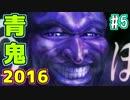 【実況】リメイクされた『青鬼2016』 Part5