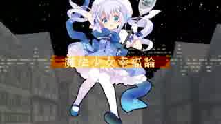 【人力VOCALOID】魔法少女チノ幸福論