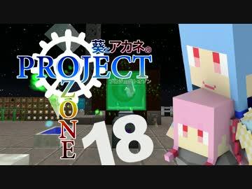 【Minecraft】葵とアカネのProject Ozone 18