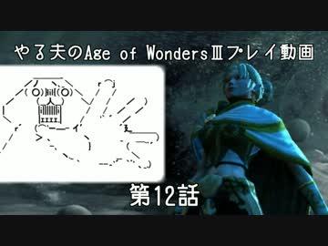 やる夫と3人の英雄がAge of Wonders 3の世界で覇権を狙うようです 第12話