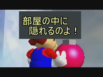【実況】ぽんこつ配管工 スーパーマリオ64でたわむれる Part13