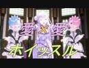 【MMD】愛×愛ホイッスル【Reゼロ】
