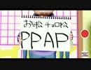 【MMDおそ松さん】長男・三男でPPAP