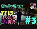 #3 ハプニング必然! 寄り道ばかりの【FF15】ドタバタ実況【女性実況】