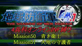 【地球防衛軍4.1】赤紙来たからオン4人INF縛り!M50・51