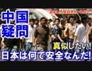 【中国人の疑問に答える】 なぜ日本は世界で最も安全なんだ?