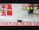 【平昌五輪ボロボロ発覚】 超大型電光掲示板が落下!雪なしポカポカ!