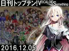 日刊トップテン!VOCALOID&something【日刊ぼかさん2016.12.05】