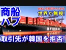 【世界のハブ決定】 韓国は中継ハブを目指す!世界は韓国ハブを目指す!
