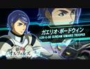 機動戦士ガンダム EXTREME VS. MAXI BOOST ONガンダム・キマリストルーパー参戦PV
