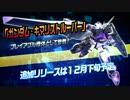 機動戦士ガンダム EXTREME VS. MAXI BOOST ON ガンダム・キマリストルーパー