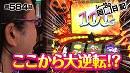 シーサ。の回胴日記_第584話 [by ARROWS-SCREEN]