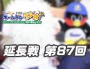 【延長戦#87】れい&ゆいの文化放送ホームランラジオ!