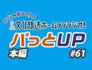 【第61回】かな&あいりの文化放送ホームランラジオ! パっとUP