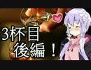 【酒動画】のんべぇゆかりと晩酌しましょう!3杯目後編【VOIC...