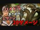 【シャドバ】 ハイドラでまさかの 1ターン 20ダメージ!?