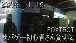センスのないサバゲー動画  FOXTROT サバゲー初心者さん貸切② 2016.11.19