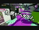 【ガルナ/オワタP】侵略!スプラトゥーン【season.3-28】