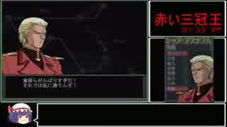 [ゆっくり]ギレンの野望脅威V 赤いの縛り(後金色) part1