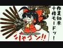 【東方手書きショート】ブチギレ!!れいむちゃん☆250