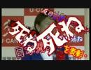 【2016流行語大賞】ユーキャン死ね死ね団のテーマ【替え歌】
