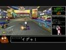 マリオカート8(200cc)RTA 1時間50分20秒 part1/?
