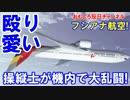 【韓国アシアナ航空】 操縦士が機内で殴り合い!1人は病院へ直行便!