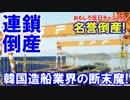 【造船企業が連鎖倒産】 2月に解散決定!1隻も受注できずに涙の解散!