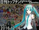 日刊トップテン!VOCALOID&something【日刊ぼかさん2016.12.06】