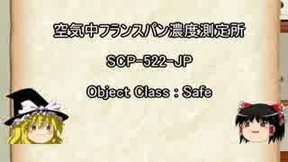 SCP-JPをぼちぼち紹介 part2