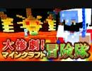 【実況】大惨劇!マインクラフト冒険隊 Part4【Minecraft】