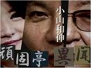 【頑固亭異聞】小山和伸 平成28年を斬る![桜H28/12/6]
