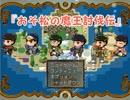 アクション松RPG『おそ松の魔王討伐伝』part3