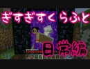 【Minecraft】ぎすぎすクラフト日常編part4【実況プレイ動画】