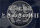 しゃどばすチャンネル 第5回 予告編