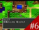 【実況】SFC版ドラクエⅠで王道RPGをたしなむ ♯6