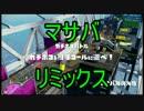 【マサバ】ホコカンストのタグマ後付解説part14【リミックス】