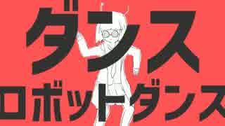 【ニコカラ】ダンスロボットダンス≪on vo