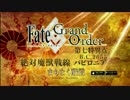 【Fate/GO】 7章記念 Arrival of Tears MAD