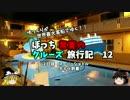 【ゆっくり】クルーズ旅行記 12 スーパーシャトル ホテル移動