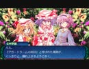 【東方卓遊戯】 東方冥樹抄 3-5 【世界樹の迷宮】