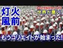 【韓国が名誉コリエイト】 海運崩壊は世界が悪い!政府が悪い!