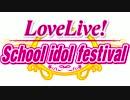 Snow Halation [2016] – 【ラブライブ!】 スクールアイドルフェスティバル