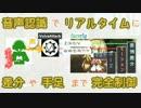 【実況支援】ゆかマキFaceRigアバター~応用編~【はがねオーケストラ】