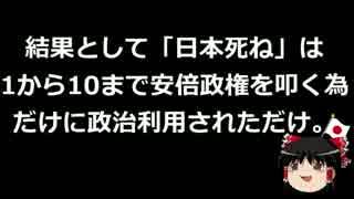 【ゆっくり保守】「自殺する前に日本死ねと呟いてほしい」←えぇ・・・