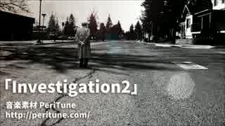 【無料フリーBGM素材・クール】Investigation2【PeriTune】