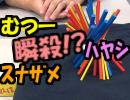 【あなろぐ部】物理学が勝負を制す!?「スティッキー」を実況01