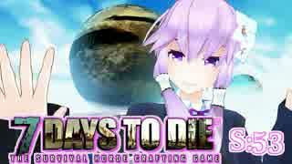 【7 Days To Die】撲殺天使ゆかりの生存戦略 53【結月ゆかり+α】