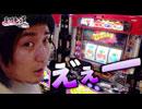 パチスロ【まりも道】第110話 クランキーセレブレーション 前編