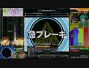 【beatmania】〇〇を練習したいビートマニア その6.1【SINOBU】